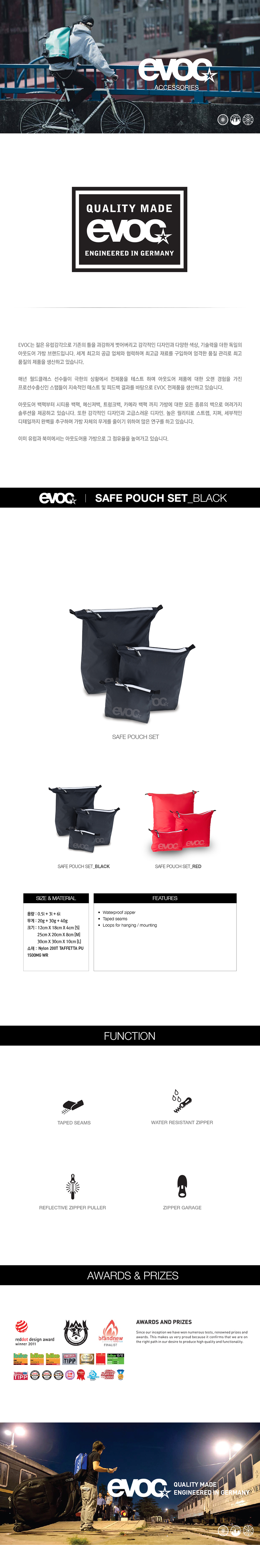 Safe_pouch-set_black.jpg