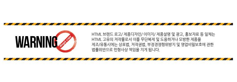 HTML_notice.jpg