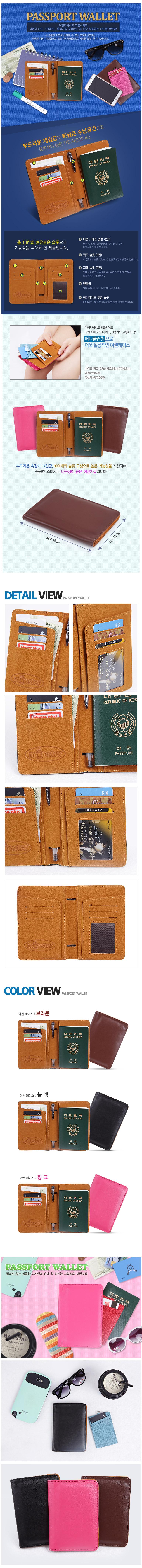 여권지갑_.jpg