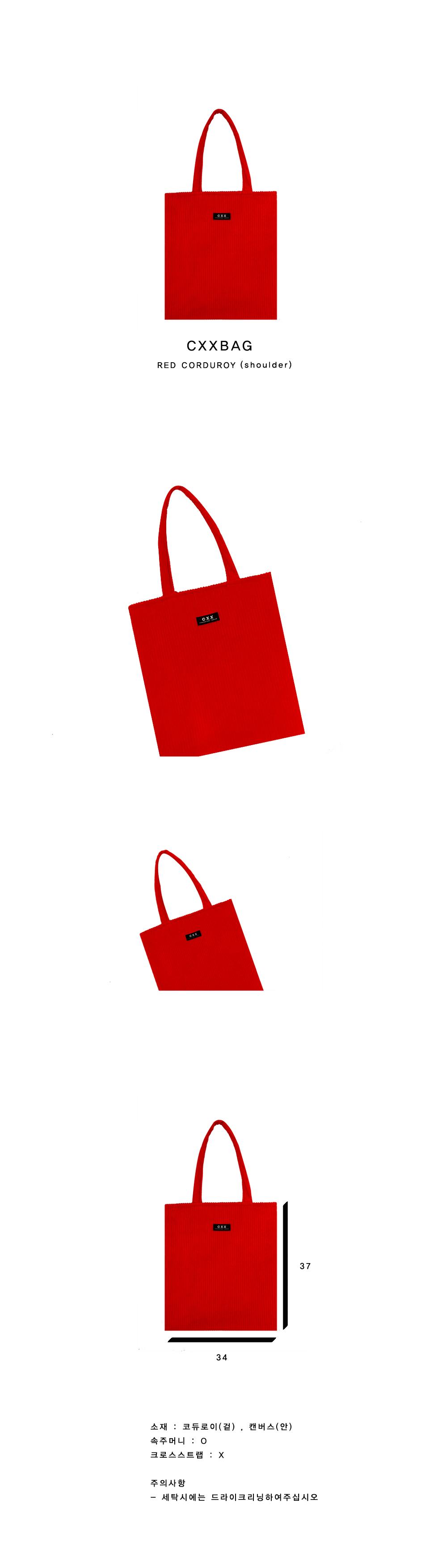 RED CORDUROY - shoulder.jpg