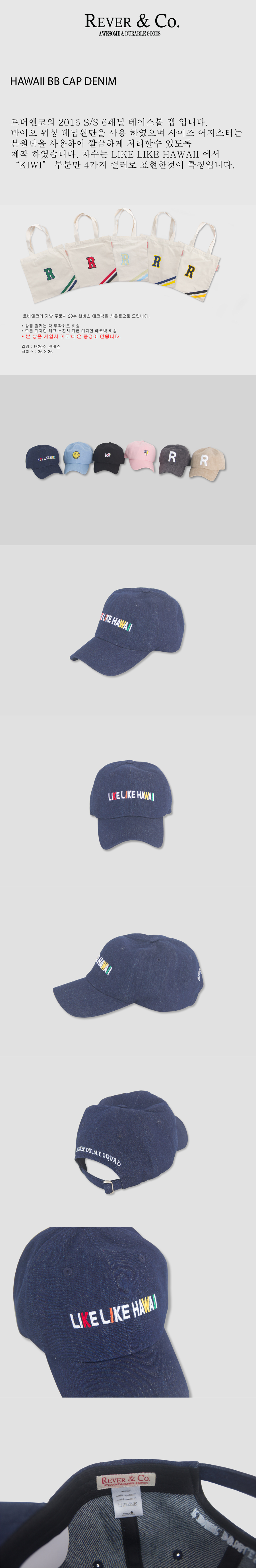 HAWAII BB CAP DENIM - sang.jpg