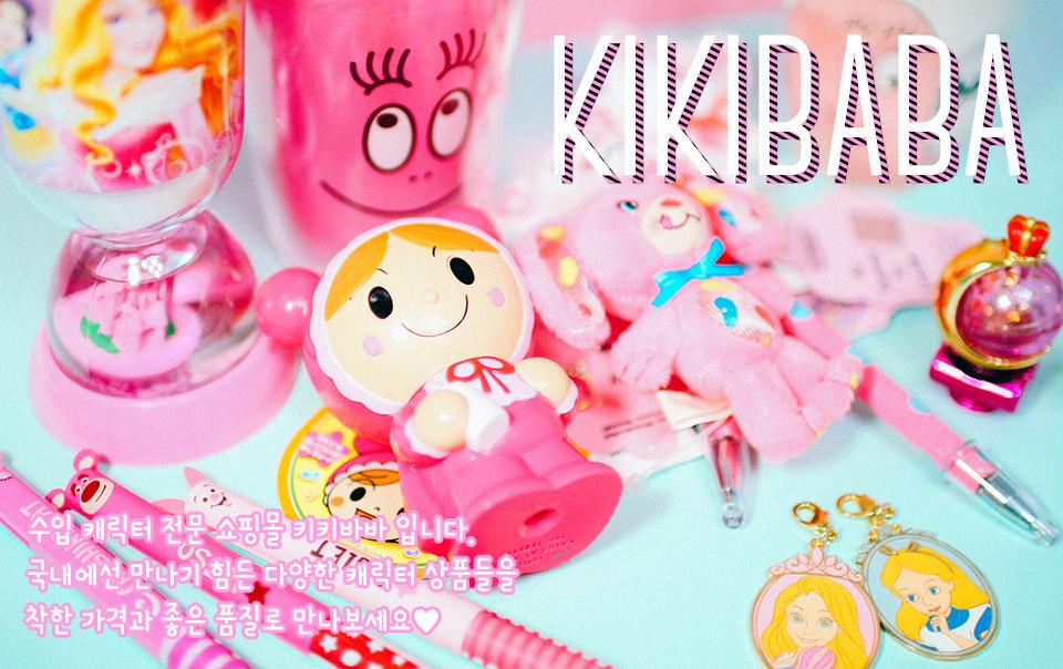 kikibaba.jpg