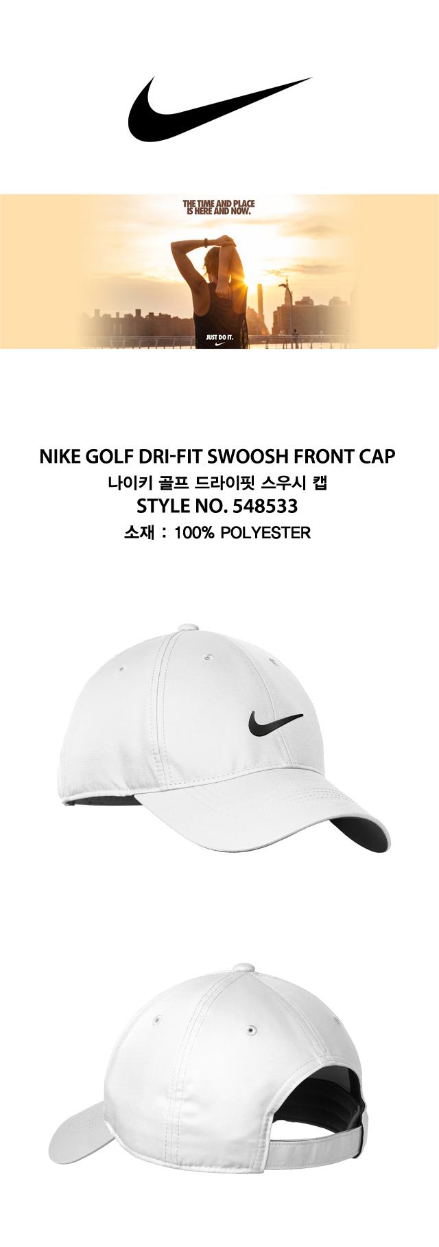 나이키 드라이핏 스우시 캡 정품 볼캡 모자 548533 화이트