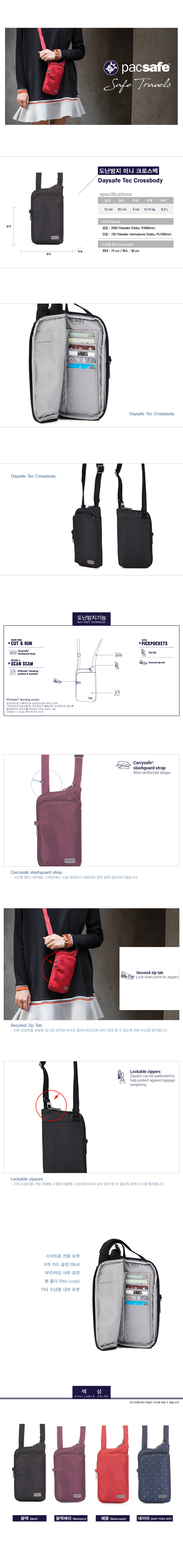 daysafe tech crossbody_1050_m.jpg