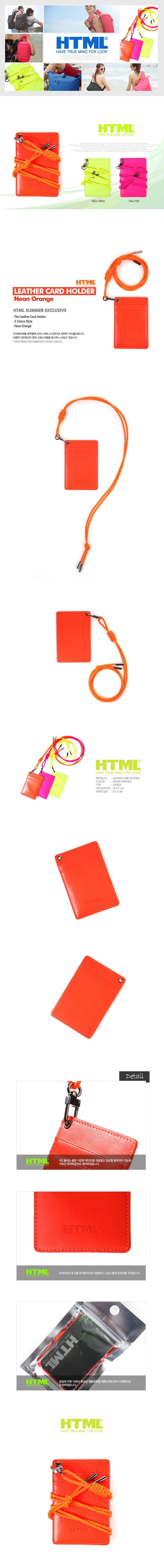 HTML - Leather holder (Neon Orange)