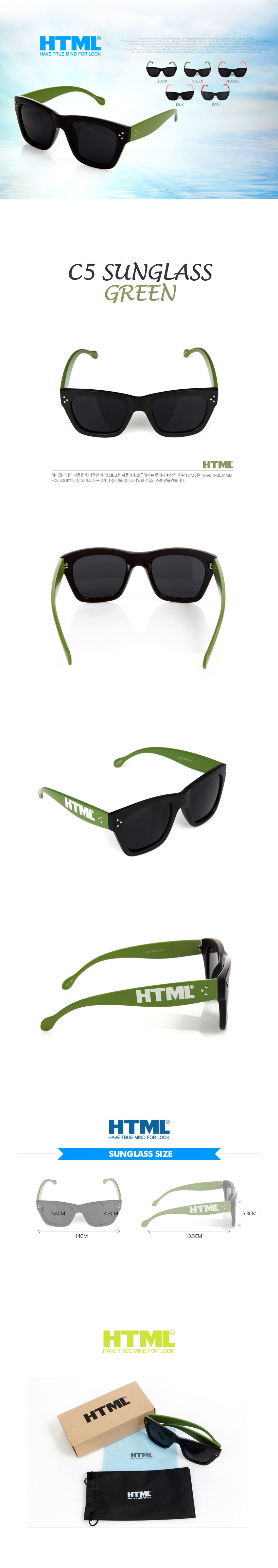 [에이치티엠엘] HTML - C5 sunglass (green)