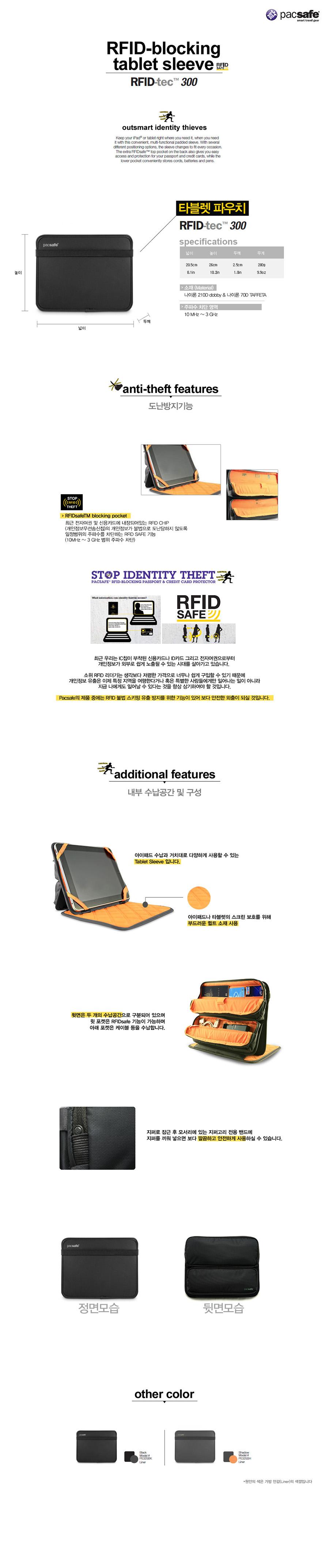 [팩세이프]RFID-tec 300 Shadow
