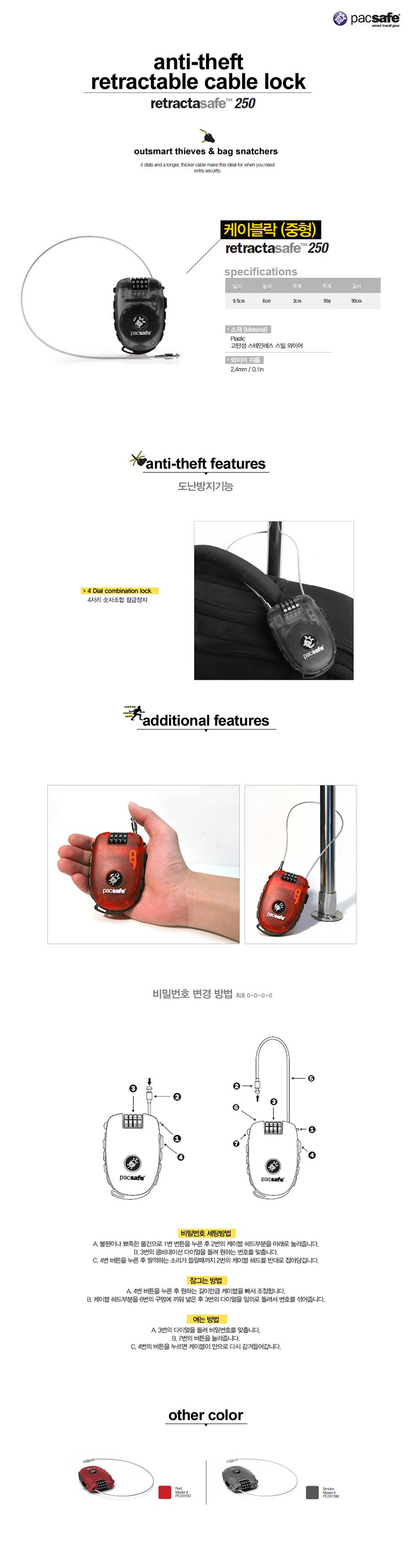 [팩세이프]PACSAFE - Retractasafe 250 Smoke 공식수입정품 (유럽 배낭여행 필수품 케이블락)