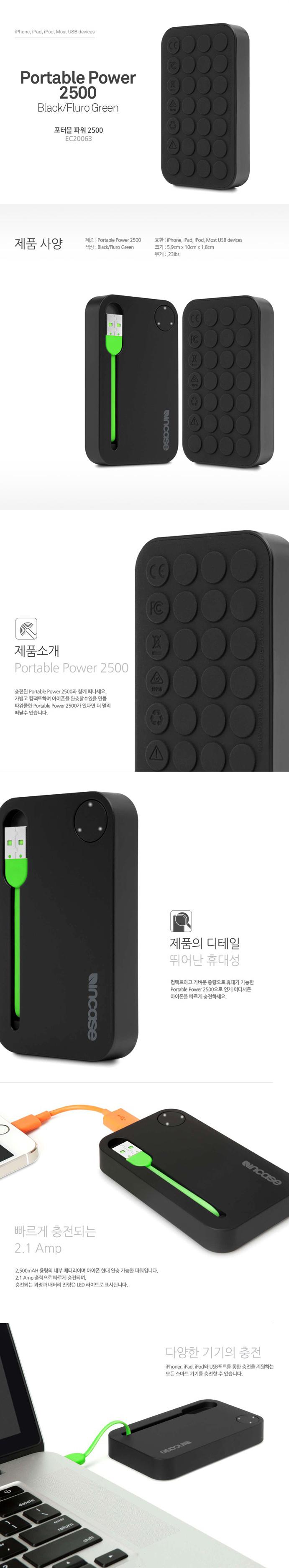 [인케이스]INCASE - Portable Power 2500 EC20063 (Black Matte/Fluro Green) 인케이스코리아 정품 AS가능