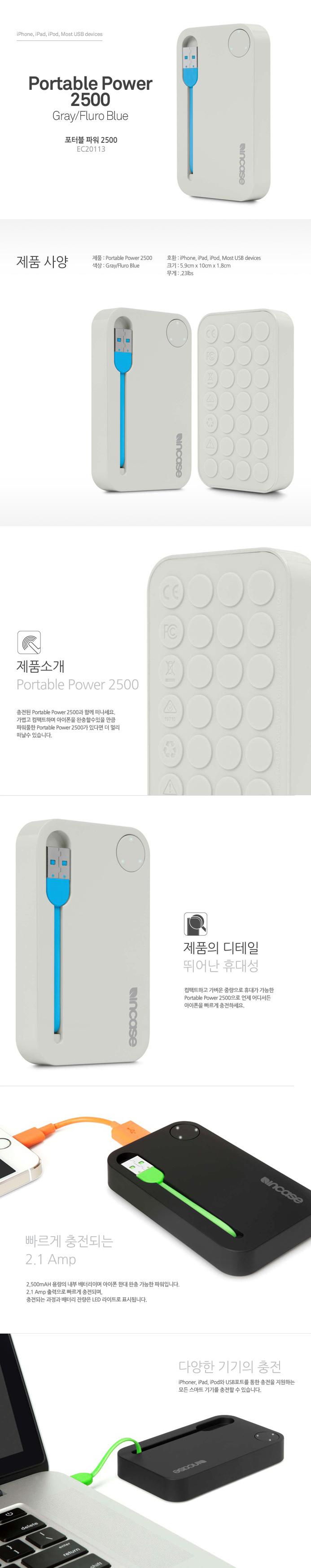 [인케이스]INCASE - Portable Power 2500 EC20113 (Grey/Fluro Blue) 인케이스코리아 정품 AS가능