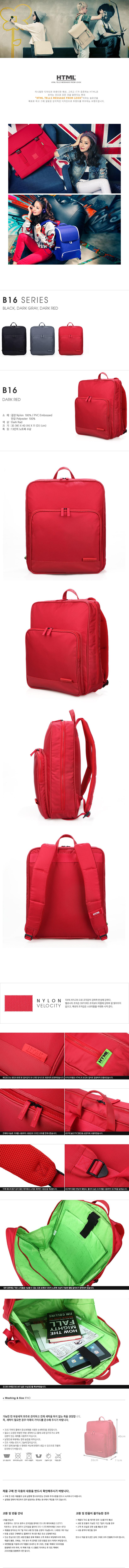 [에이치티엠엘]HTML - B16 Backpack (Dark Red)_백팩