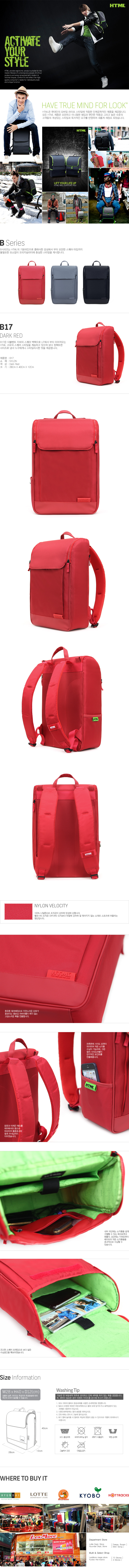 [에이치티엠엘]HTML - B17 Backpack (Dark Red) (JHD5BG17N205F0)_백팩