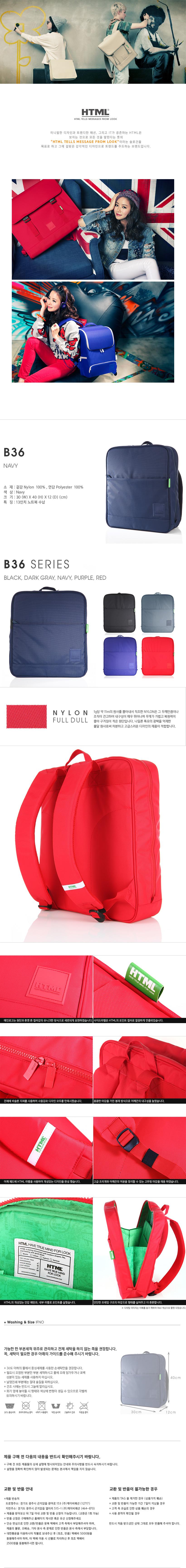 [에이치티엠엘]HTML - B36 backpack (Navy)_인기백팩