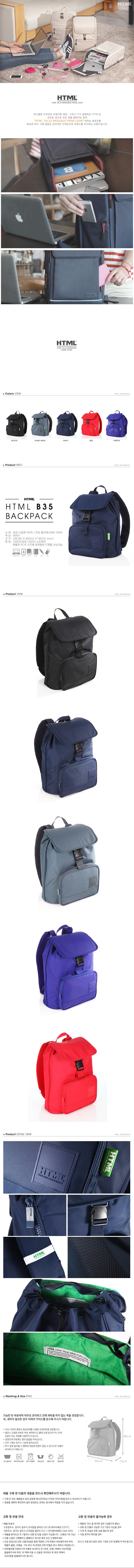 [에이치티엠엘]HTML - B35 backpack (Navy)_인기백팩