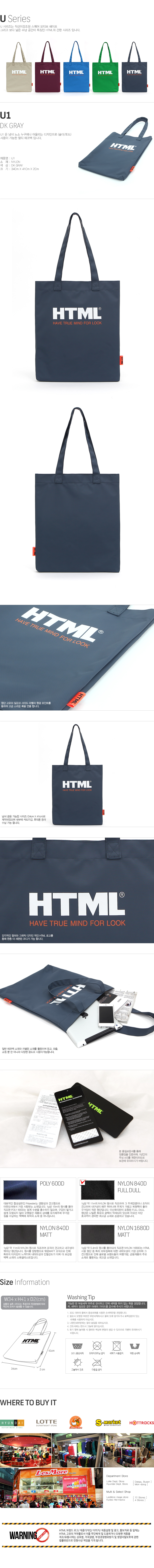 [에이치티엠엘]HTML- U1 Ecobag (Dk.Gray)