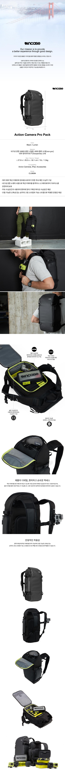 [인케이스]INCASE - Pro Pack for GoPro CL58084 (Black/Lumen) 인케이스가방 정품 신상품 프로팩 보호 액션카메라 액션카메라보호가방
