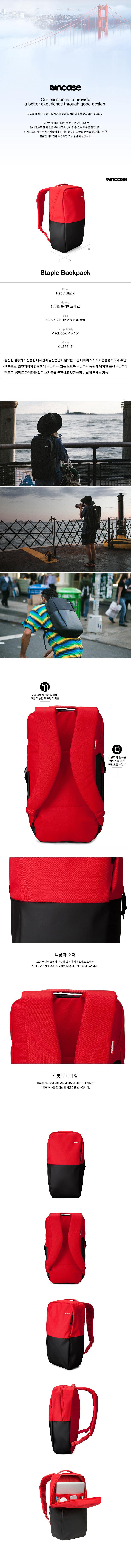 [인케이스]INCASE - Staple Backpack CL55547 (Red/Black) 인케이스백팩 정품 백팩 가방 노트북가방 노트북백팩 15인치 15인치맥북 맥북가방