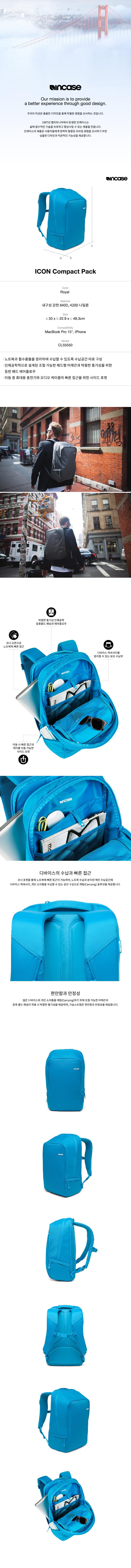 [인케이스]INCASE - Icon Compact Backpack CL55550 (Royal) 인케이스백팩 정품 백팩 가방 노트북가방 노트북백팩 15인치 15인치맥북 맥북