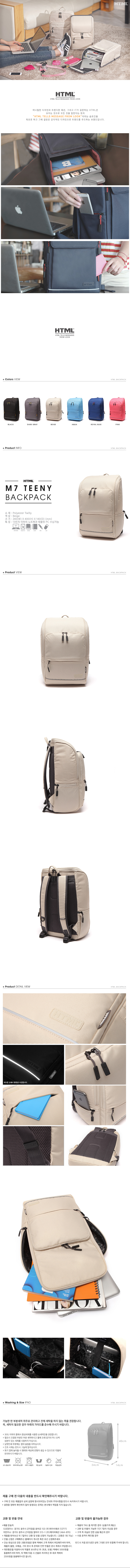 [에이치티엠엘]HTML-M7 WOMAN TEENY (2015) Backpack (BEIGE) 티니 백팩