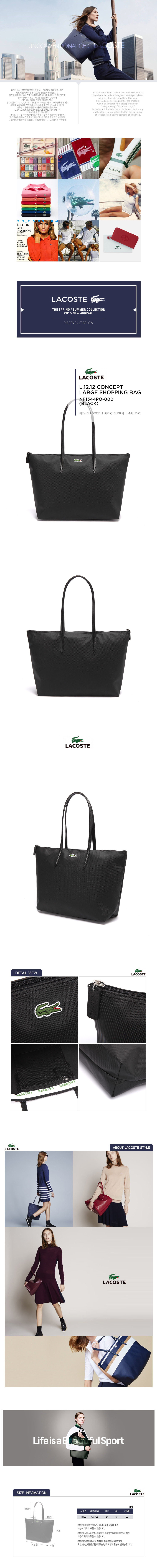 [라코스테]LACOSTE - L.12.12 Concept Large Shopping Bag (BLACK)