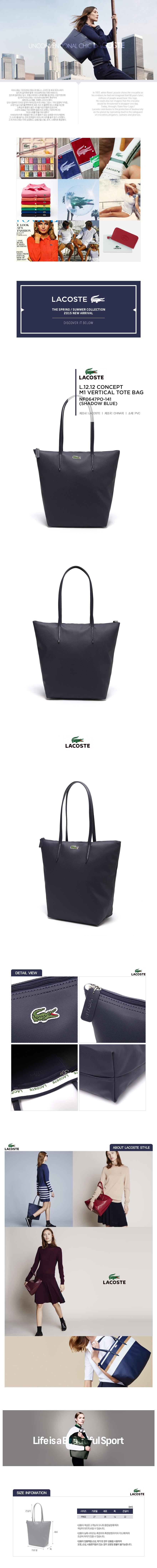 [라코스테]LACOSTE - L.12.12 CONCEPT  M1 VERTICAL TOTE BAG WITH 25CM DROP NF0647PO-141 (SHADOW BLUE)