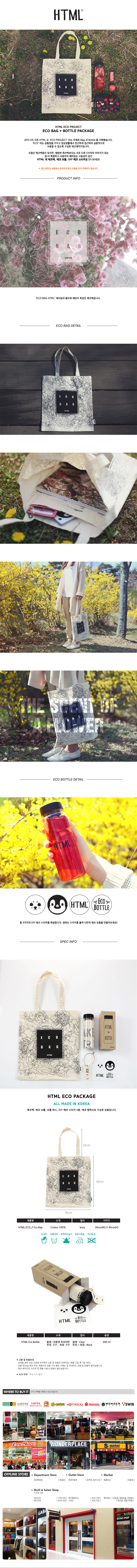 [에이치티엠엘]HTML-Eco_F Ecobag (IVORY) +BOTTLE _에코백