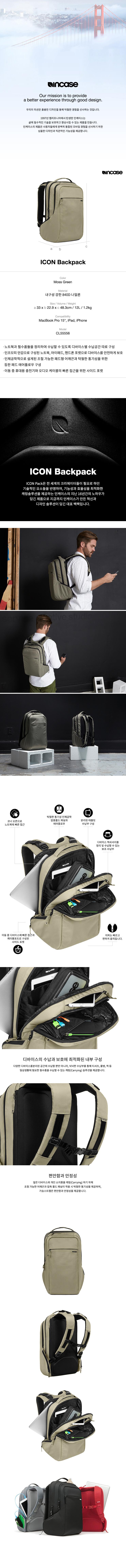[인케이스]INCASE - Icon Backpack CL55556 (Moss Green) 인케이스백팩 정품  신상품 백팩 가방 노트북가방 노트북백팩 15인치 15인치맥북 맥북가방