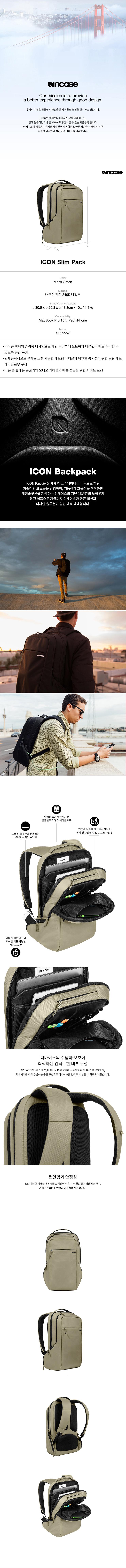 [인케이스]INCASE - Icon Slim Backpack CL55557 (Moss Green) 인케이스백팩 정품  신상품 백팩 가방 노트북가방 노트북백팩 15인치 15인치맥북
