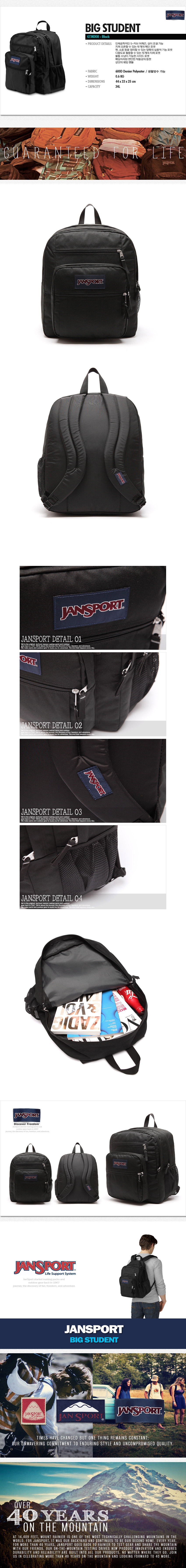 [잔스포츠]JANSPORT - 빅스튜던트 (TDN7008 - Black) 잔스포츠코리아 정품 AS가능