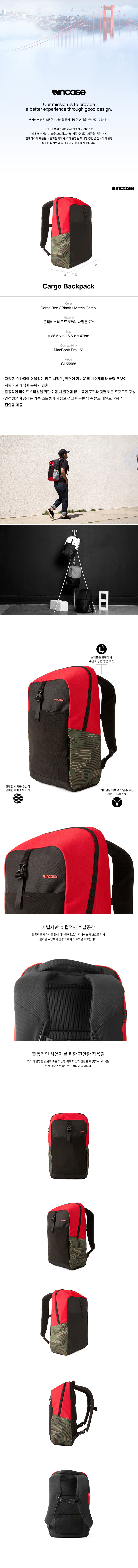 인케이스(INCASE) Cargo Backpack CL55565 (Rosso Corsa Red/Black/Metric Camo)