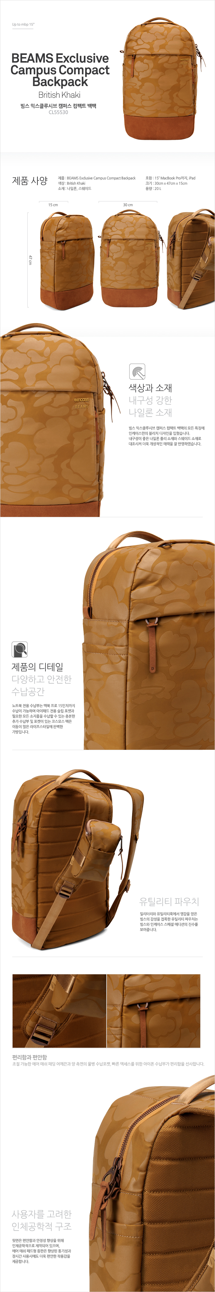 [인케이스]INCASE - BEAMS Exclusive Campus Compact Backpack CL55530 (British Khaki) 인케이스코리아 정품 AS가능