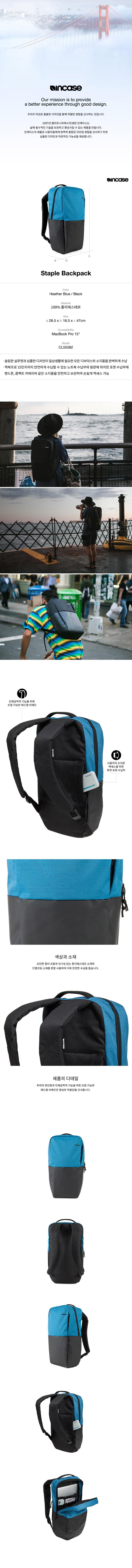 [인케이스]INCASE - Staple Pack CL55582 (Heather Blue/Black) 인케이스코리아 정품 AS가능