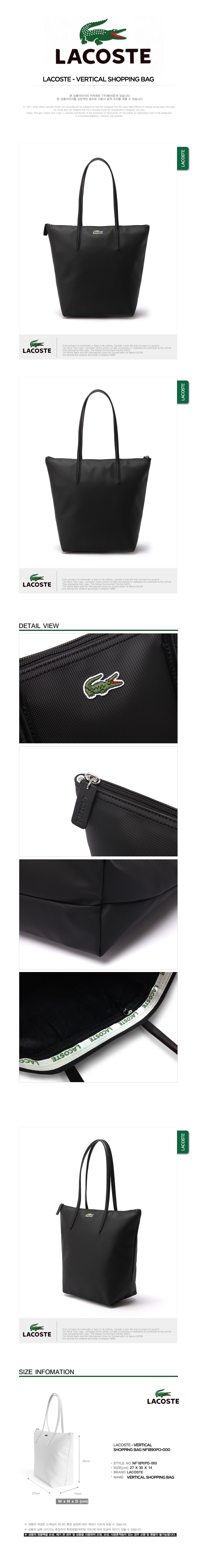[라코스테]LACOSTE - VERTICAL SHOPPING BAG NF1890PO-000 (BLACK)