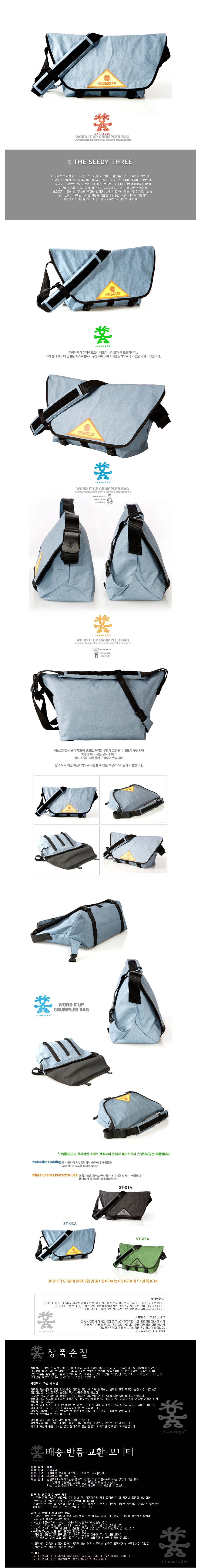 [크럼플러] CRUMPLER THE SEEDY THREE - ST -