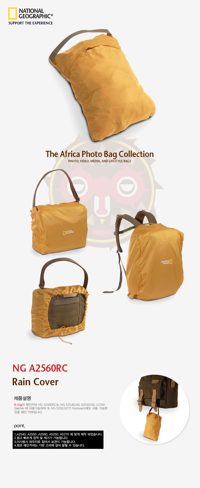 NATIONAL GEOGRAPHIC - NG A2560RC Rain Cover