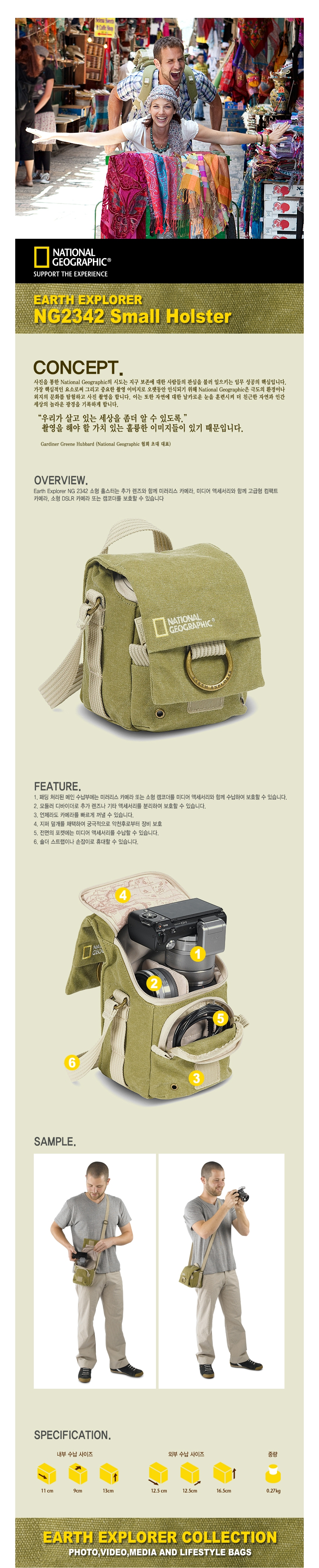 NATIONAL GEOGRAPHIC - (세기정품) NG2342 Small Holster