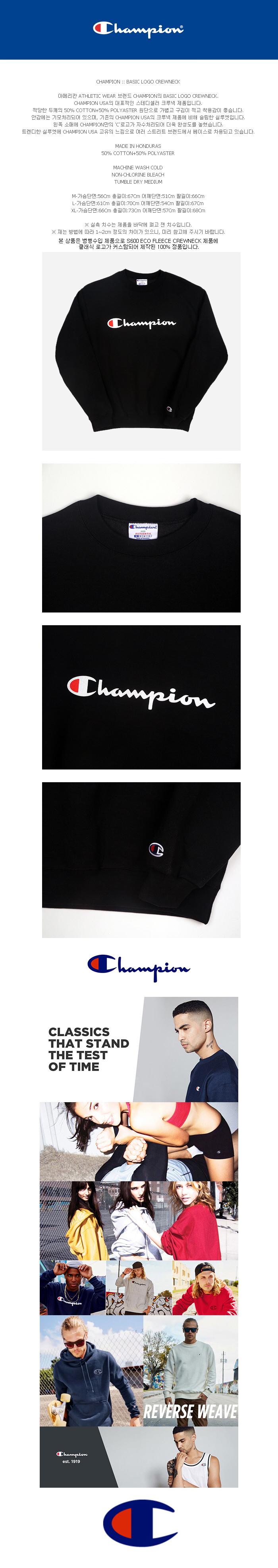 [CHAMPION]챔피온 BASIC LOGO CREWNECK (BLACK) 베이직 로고 크루넥 스��셔츠 맨투맨 정품 국내배송