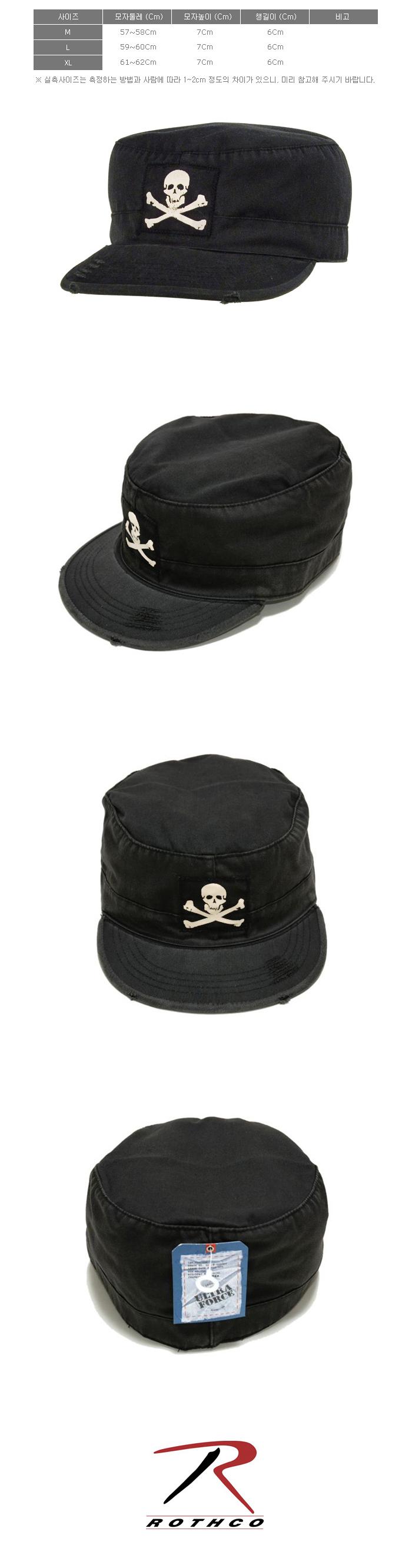 VINTAGE BLACK JOLLY ROGER FATIGUE CAP
