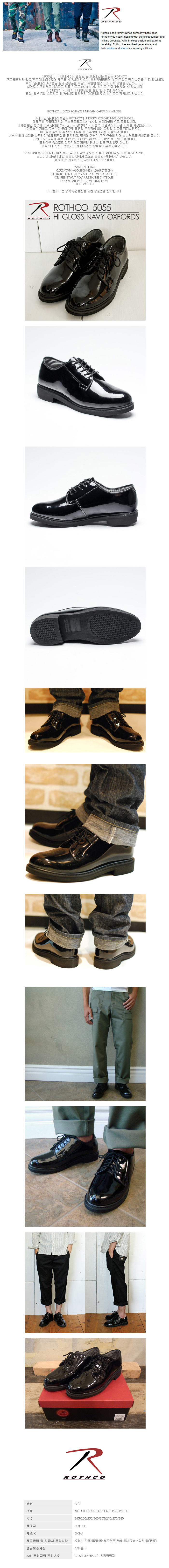 UNIFORM OXFORD HI-GLOSS