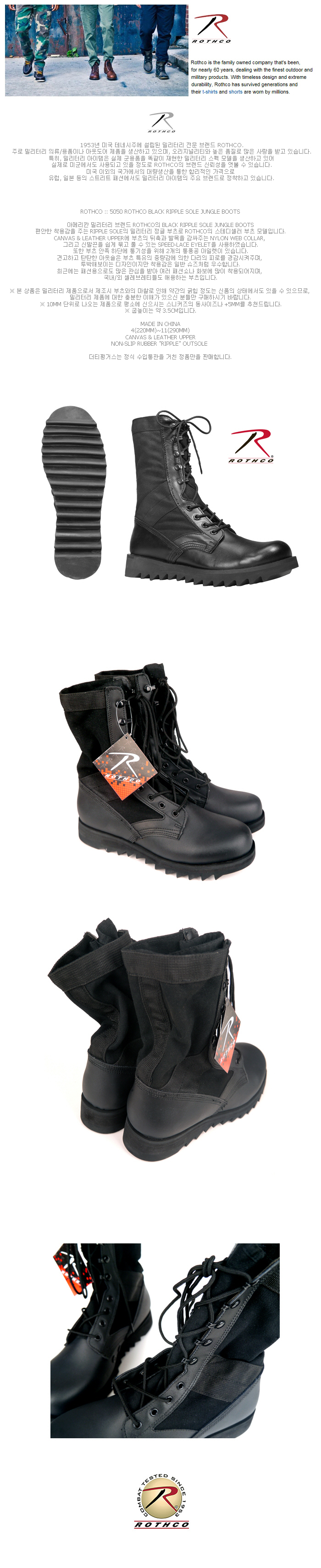 BLACK RIPPLE SOLE JUNGLE BOOTS