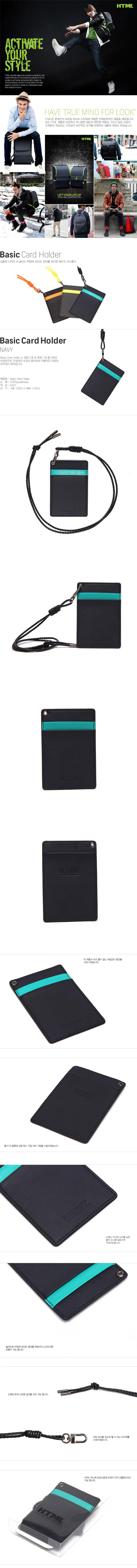 [에이치티엠엘]HTML- Basic Card Holder (NAVY)