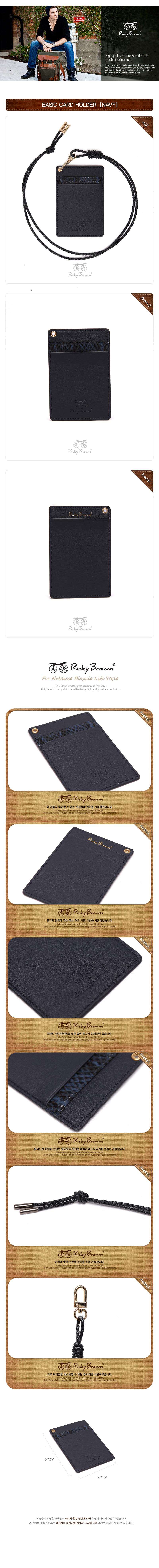 [리키브라운]RICKY BROWN - Basic Card Holder (NAVY)