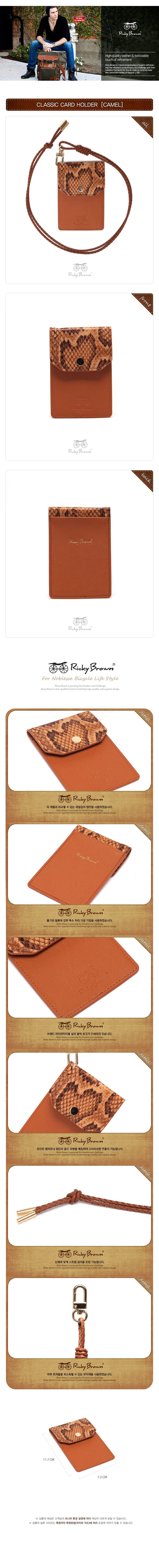[리키브라운]RICKY BROWN - Classic Card Holder (CAMET)