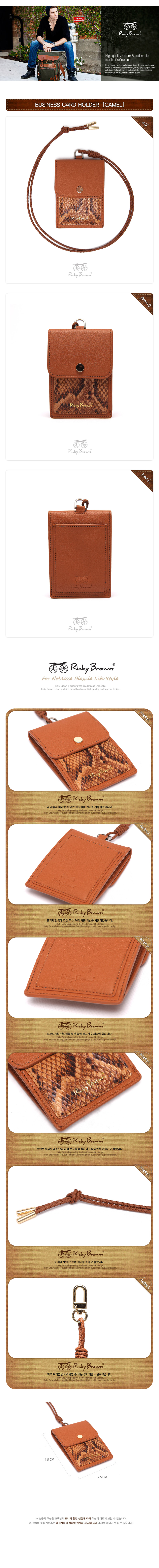 [리키브라운]RICKY BROWN - Business Card Holde (CAMET)