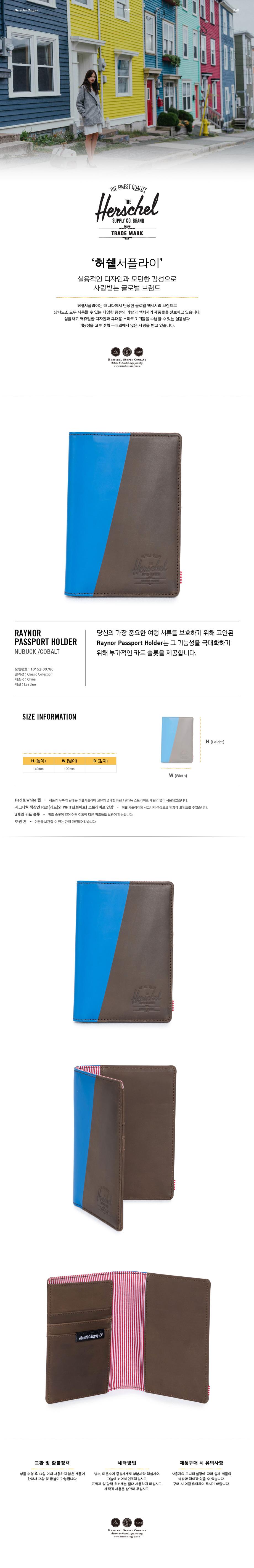 [허쉘]HERSCHEL - 2015 RAYNOR PASSPORT HOLDER Leather (Nubuck/Cobalt) 허쉘코리아 정품