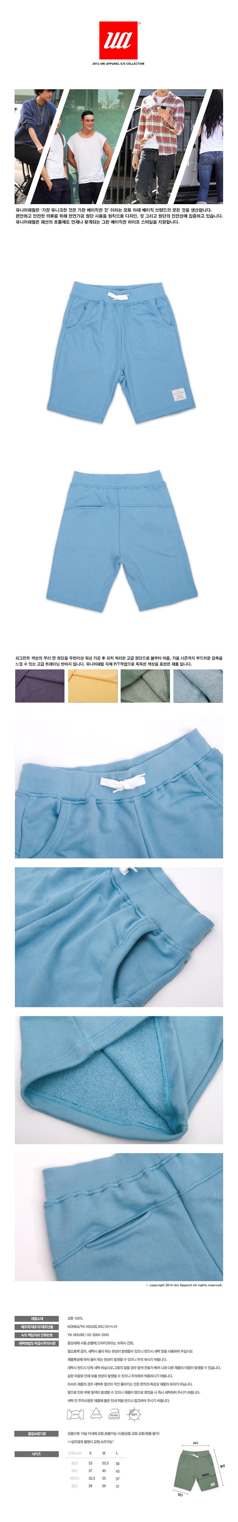 basic-pigment-short-pants-(skyblue).jpg