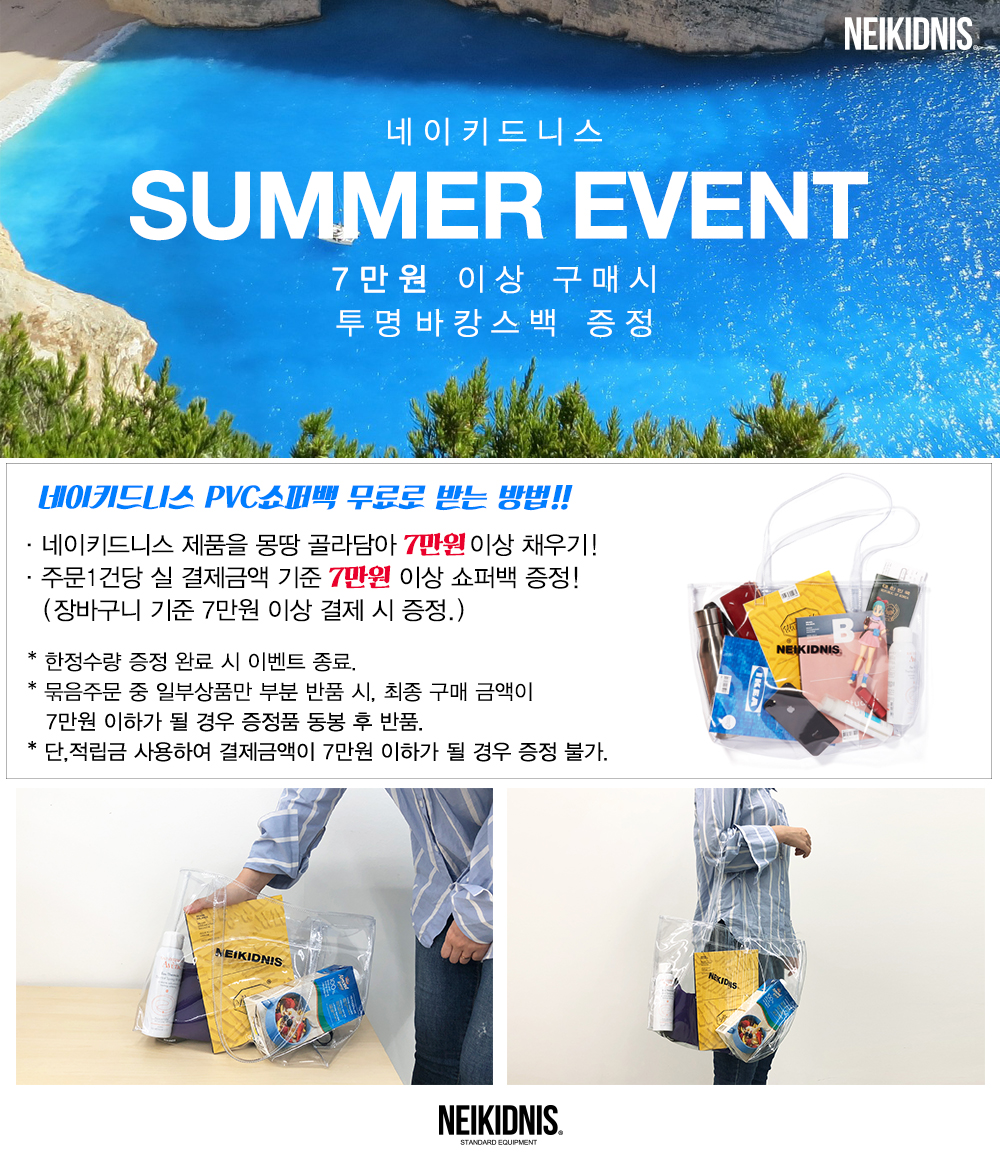 180712_main_summerevent_1k_model.jpg