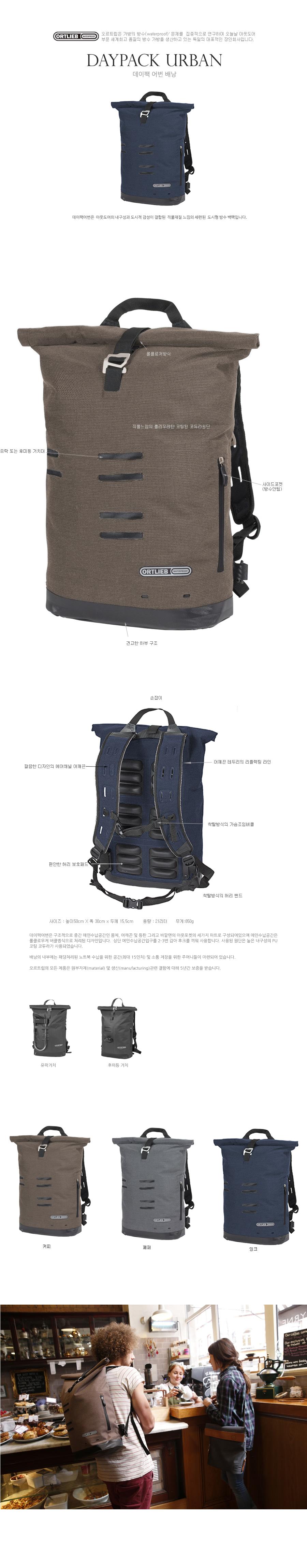 daypack-urban.jpg