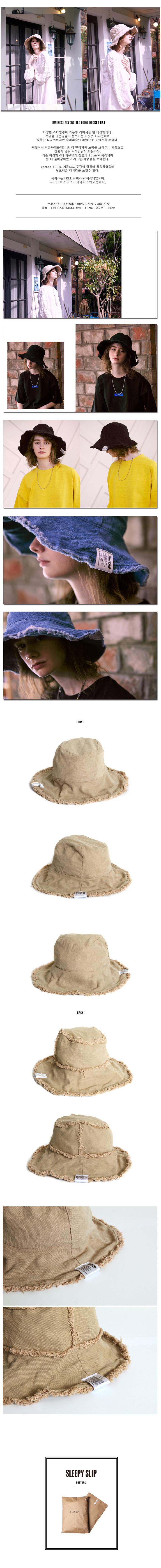 reversible-beige-bucket-hat.jpg