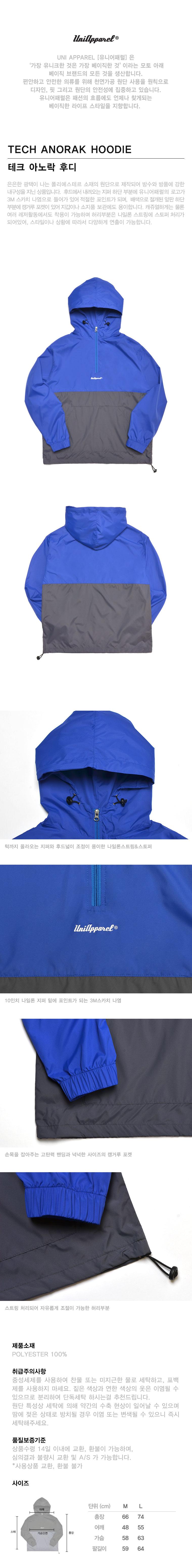 테크-아노락-후드-블루.jpg